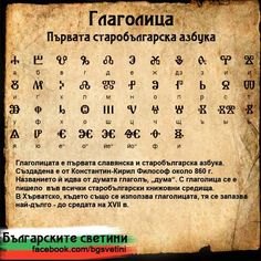 Глаголица/ Glagolitsa- the first known Slavic and Bulgarian alphabet, created by brothers Kiril and Methodi nearly 860 year AC Word Tattoos, New Tattoos, Tatoos, Alphabet, History Timeline, Typography Letters, Meaningful Words, Travel And Leisure, Self Development