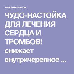 ЧУДО-НАСТОЙКА ДЛЯ ЛЕЧЕНИЯ СЕРДЦА И ТРОМБОВ! снижает внутричерепное давление и укрепляет нервы, что благотворно влияет на оздоровление всех систем орга. Обсуждение на LiveInternet - Российский Сервис Онлайн-Дневников