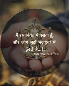 Happy New Year Pictures, Radha Krishna Quotes, Shiva Lord Wallpapers, Positive Thinker, Life Quotes Pictures, Love Quotes In Hindi, Gujarati Quotes, Good Morning Messages, Psychology Quotes