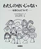 わたしのせいじゃない―せきにんについて (あなたへ6) Book Lists, Motivational Quotes, Parenting, Place Card Holders, Study, Teaching, Comics, Memes, Words