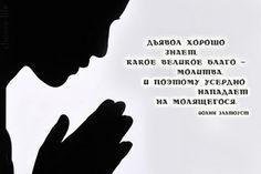 Публикация от 12 марта 2016 — Молитва — православная социальная сеть Елицы