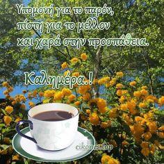 Εικόνες Τοπ:Όλη η ομορφιά χρωμάτων σε μια καλημέρα.! - eikones top Good Morning, Buen Dia, Bonjour, Good Morning Wishes