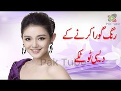 Beauty Tips in Urdu For Face Body Eyes & Hair Beauty Parlour Tips in Hindi