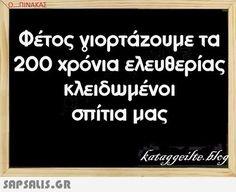 Funny Greek, True Words, Favorite Quotes, Jokes, Lol, Messages, Humor, Husky Jokes, Humour