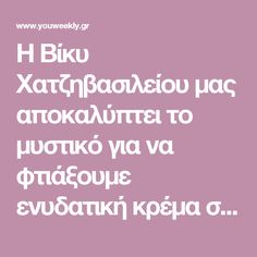 Healthy Tips, Beauty Secrets, Weight Loss Tips, The Secret, Health Fitness, Skin Care, Face, Greece, Google