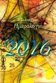 καλλιτεχνικό ημερολόγιο 2016