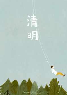 """The 24 solar terms - """"清明"""" - Moving illustration by Chinese illustrator Oamul"""