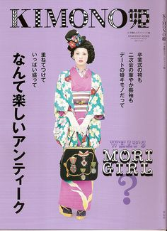 Kimono-hime issue 9. | Flickr - Photo Sharing!