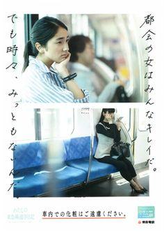 東急線マナー広告「わたしの東急線通学日記」をご紹介いたします。