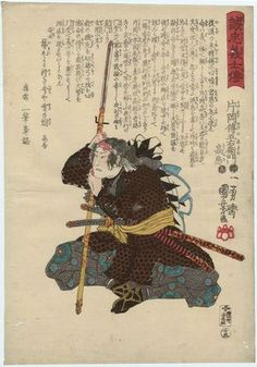 Utagawa Kuniyoshi 歌川国芳: No. 15, Kataoka Dengoemon Takafusa, from the series Stories of the True Loyalty of the Faithful Samurai (Seichû gishi den) - ボストン美術館