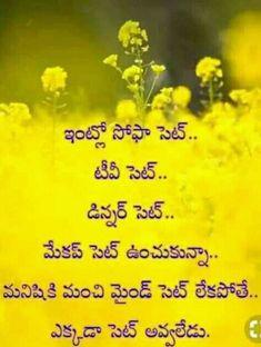 Life Quotes Pictures, Picture Quotes, Telugu Inspirational Quotes, Motivational Quotes, Life Lesson Quotes, Life Lessons, Colors And Emotions, Shiva Art, Main Door