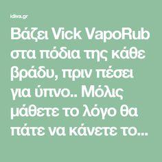 Βάζει Vick VapoRub στα πόδια της κάθε βράδυ, πριν πέσει για ύπνο.. Μόλις μάθετε το λόγο θα πάτε να κάνετε το ίδιο! -idiva.gr