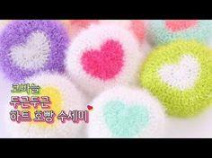 [YeJin예진] 코바늘 두근두근 하트 호빵 수세미┃crochet heart scrubby - YouTube Scrubby Yarn, Crochet Scrubbies, Diy Crochet, Crochet Crafts, Crochet Projects, Crochet Flowers, Diy And Crafts, Bubbles, Crochet Patterns