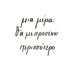 The Words, Greek Words, Small Words, Favorite Quotes, Best Quotes, Love Quotes, Greece Quotes, Speak Quotes, Feeling Loved Quotes