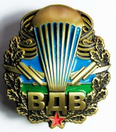 Russian Airborne Forces Metal screw back heavy Badge Original