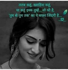 7 Soulmate Signs That You May Not Have Expected - Happy Relationship Guide Inspirational Quotes With Images, Love Quotes In Hindi, Best Love Quotes, Good Life Quotes, Happy Quotes, Eternal Love Quotes, Soulmate Love Quotes, Love Husband Quotes, Shyari Quotes