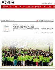 서울 올림픽공원 산책로에서 진행한 국제위러브유운동본부(장길자회장)'새생명 사랑 가족걷기대회' 참가자들.