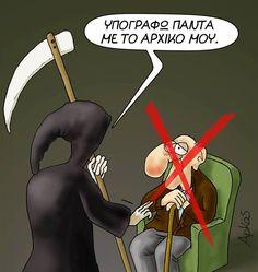 Funny Greek Quotes, Funny Cartoons, Jokes, Humor, Movie Posters, Meme, Husky Jokes, Humour, Film Poster
