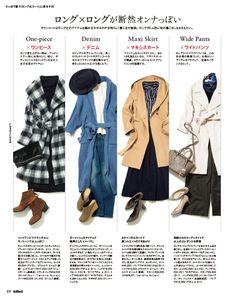 InRed(インレッド)の記事「大人のオンナが着たいのは色気漂う「ロング」な「ガウンコート」」。女性誌や男性誌のファッションニュース…