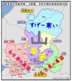 My Favorite Image, My Favorite Things, Gifu, History Facts, Knowledge, Study, Wisdom, Japanese, Humor
