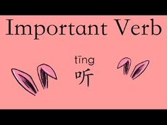 Learn Chinese Vocabulary HSK 1: 听tīng--listen/listen to - YouTube