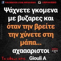 Funny Shit, Funny Memes, Jokes, Greek Quotes, True Words, Company Logo, Humor, Funny Things, Husky Jokes