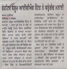 Punjabi Tribune, P--8, Dec 20, 2016