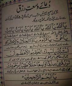Dua for rizq Duaa Islam, Islam Hadith, Allah Islam, Islam Quran, Quran Pak, Hadith Quotes, Ali Quotes, Islamic Phrases, Islamic Messages