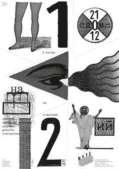 Igor Gurovich - Ostengruppe / 21 façons de voir 12 choses - De la série ICOGRADA. Centre International de Graphisme - Chaumont.