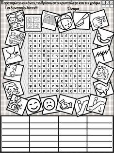 Σκανταλιές! 200 φύλλα εργασίας για ευρύ φάσμα δεξιοτήτων παιδιών της … Lego Coloring, Greek Language, Playing Cards, Education, Taxi, School, Greek, Playing Card Games, Onderwijs