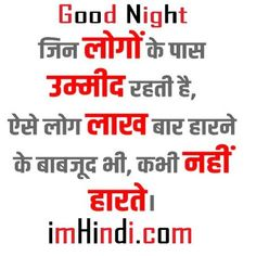 Good Night Shayari for beloved friends and lovers so here we have mentioned one of the best good night shayari which will surely give you Shayari Status, Marathi Status, Shayari In Hindi, Marathi Quotes, Good Night Image, Hd Images, Feelings, Full Hd Pictures, Images For Good Night