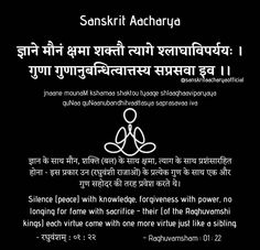 Sanskrit Quotes, Sanskrit Mantra, Deep Thoughts, Creative Design, Mythology, Good Books, Funny Animals, Age, Hilarious Animals