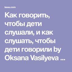 Как говорить, чтобы дети слушали, и как слушать, чтобы дети говорили by Oksana Vasilyeva - issuu