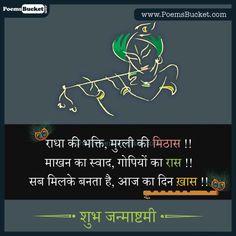 6 Top 7 Happy Janmashtami Wishes In Hindi