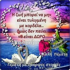 Greek Quotes, Happy Day, Good Morning, Community, Signs, Google, Photography, Nighty Night, Messages
