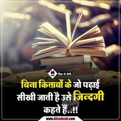 Motivational Picture Quotes, Inspirational Quotes In Hindi, Hindi Quotes On Life, Life Lesson Quotes, Motivational Thoughts, Häkelanleitung Baby, Sms Jokes, Interesting Facts In Hindi, Gita Quotes