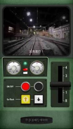 Designed by creative agency Kayac, the app allows users to experience what it would be like to sit in the driver's seat of some of the model trains in the Hara collection.