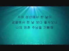 주의 장막에서 - 마커스 워십 (In Your court - Korean version)