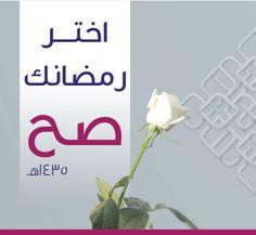 Profile Picture -  صورة بروفايل #اختر_رمضانك_صح #رمضان #رمضان1435 #رمضان2014 #PickItRight_ToGetTheLight #Ramadan #Ramadan1435 #Ramadan2014 **** الرابط الرسمي للحملة - Official Campaign Event: http://on.fb.me/1izFfHT