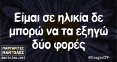 Funny Greek, Greek Quotes, True Words, Funny Quotes, Jokes, Photography, Common Sense, Funny Shit, Decor