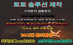 토토솔루션 판매, 토토프로그램판매, 사설토토제작카톡:soft2580 스카이프:soft2580 Broadway, Signs, Shop Signs, Sign