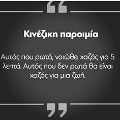 Truths, Teaching, Education, Sayings, Quotes, Life, Inspiration, Ideas, Greek Quotes
