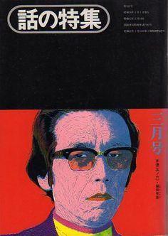話の特集【1975年3月号】装丁:横尾忠則
