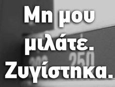 Greek quotes Photo Quotes, Me Quotes, Funny Images, Funny Photos, Funny Greek Quotes, Cheer Up, True Words, Talk To Me, Favorite Quotes