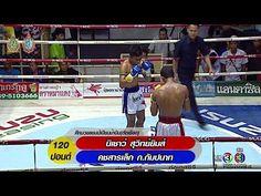 ศกจาวมวยไทยชอง3ลาสด [T.K.O] คชสารเลก ก.กมปนาท VS นเชาว สวทยยมส 27/8/59 Muaythai HD via Digitaltv Thaitv http://ift.tt/2bHuW2B