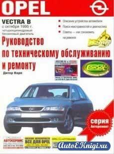 opel vectra c инструкция по эксплуатации скачать