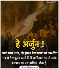 Krishna Quotes In Hindi, Hindu Quotes, Radha Krishna Quotes, Marathi Quotes, Lord Krishna, Religious Quotes, Krishna Hindu, Krishna Leela, Hindi Quotes Images