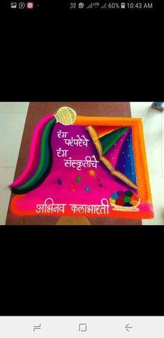 3d Rangoli, Sanskar Bharti Rangoli Designs, Rangoli Colours, Rangoli Ideas, Indian Rangoli, Simple Rangoli, Rangoli Designs Latest, Rangoli Designs Flower, Small Rangoli Design