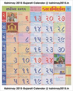 September 2015 Calendar Kalnirnay - This Calendar Portal provides you Free Printable Calendar, Template, Pdf, Word, Excel, Image. Here you can search all the monthly calendars