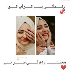 Love Quotes Photos, Love Quotes Poetry, Love Poetry Urdu, Cute Love Quotes, Love Quotes For Him, Me Quotes, Muslim Love Quotes, Islamic Love Quotes, Urdu Poetry 2 Lines